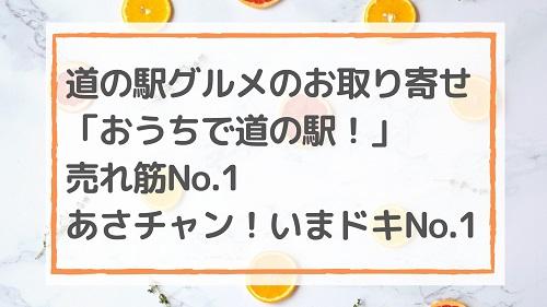 道の駅グルメのお取り寄せ「おうちで道の駅!」売れ筋No.1/あさチャン!いまドキNo.1