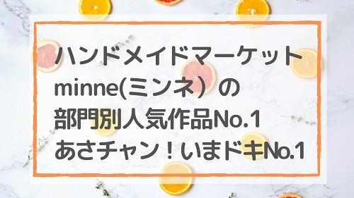 ハンドメイドマーケットminneの部門別人気作品No.1/あさチャン!いまドキNo.1