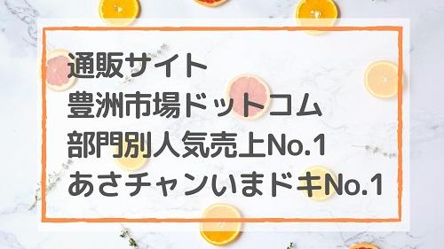 通販サイト 豊洲市場ドットコム 部門別人気売上No.1/あさチャンいまドキNo.1