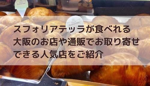 スフォリアテッラが食べれる 大阪のお店や通販でお取り寄せできる人気店をご紹介