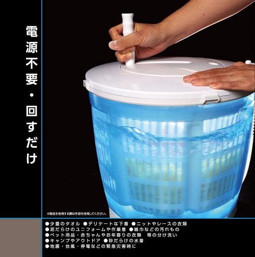 ビバホーム 防災グッズ 売り上げNo.1どこでも使えるグルグル洗濯機の商品画像