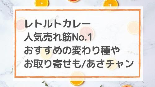 レトルトカレー人気売れ筋No.1 おすすめの変わり種やお取り寄せも/あさチャン