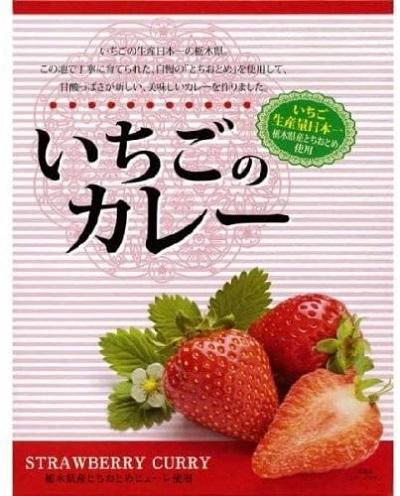 レトルトカレー人気売れ筋 いちごのカレーの商品画像