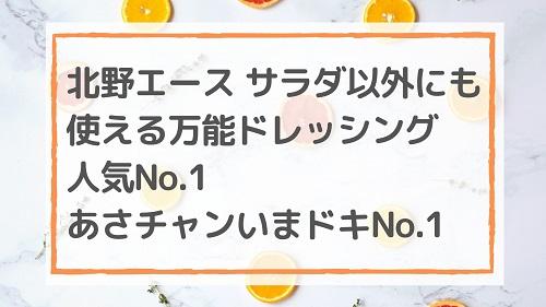 北野エースのサラダ以外にも使える万能ドレッシング人気No.1/あさチャンいまドキNo.1