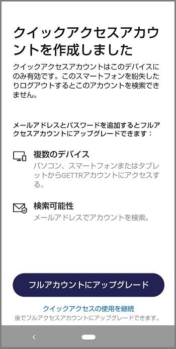GETTRアプリで、クイックアカウントが作成されたことを説明した画像