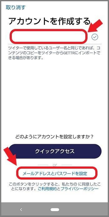 GETTRアプリで、ユーザー名を入力ことについて説明した画像