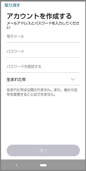 GETTRアプリで、メールアドレスとパスワード、生まれた年を入力することについて説明した画像