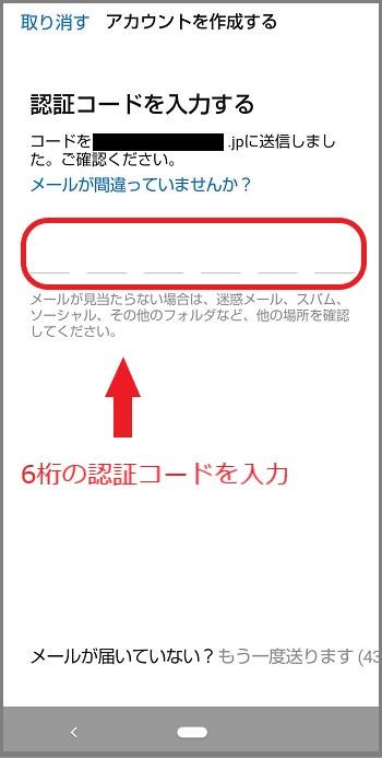 GETTRアプリの認証コードの入力について説明した画像