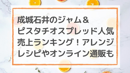 成城石井のジャム&ピスタチオスプレッド人気売上ランキング!アレンジレシピやオンライン通販も