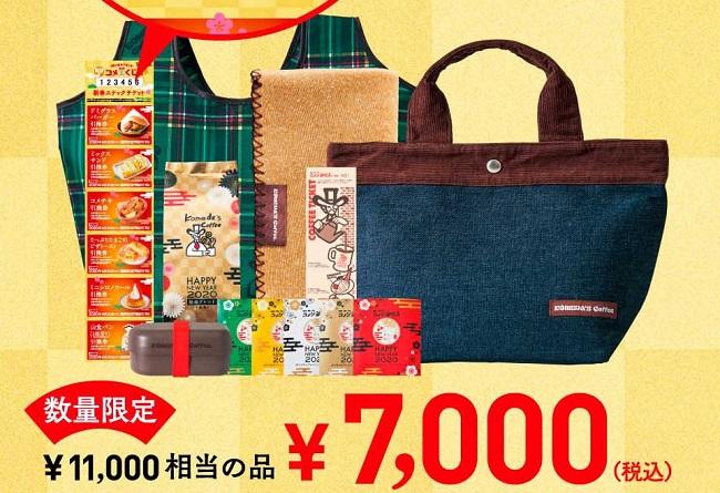コメダ珈琲福袋2020の中身 7,000円