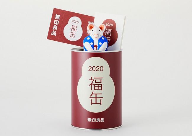 2020年の無印良品福缶の中身