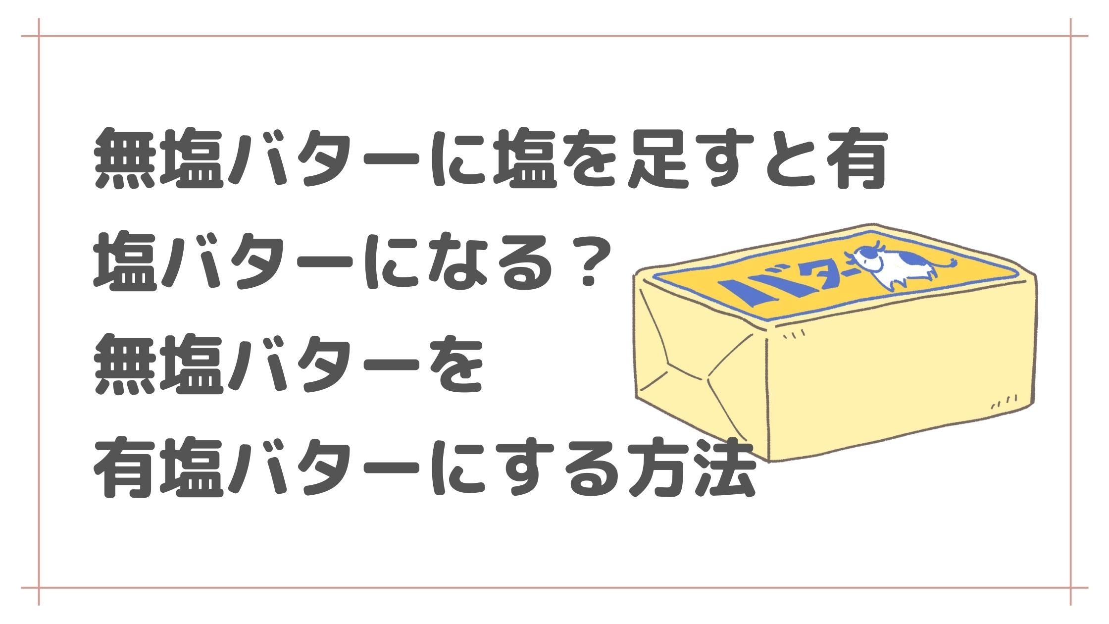 無塩バターに塩を足すと有塩バターになる?無塩バターを有塩バターにする方法